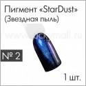 """Пигмент """"StarDust"""" (Звездная пыль) №2"""