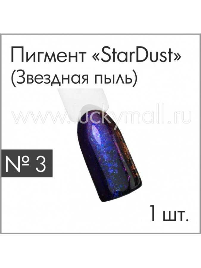 """Пигмент """"StarDust"""" (Звездная пыль) №3"""