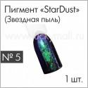 """Пигмент """"StarDust"""" (Звездная пыль) №5"""