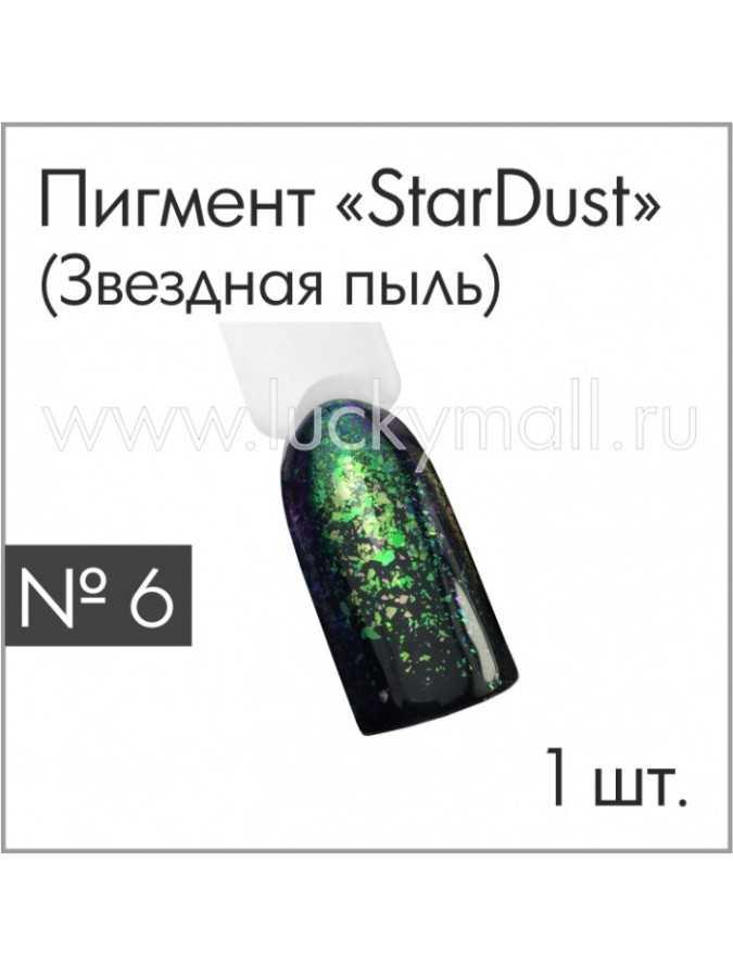"""Пигмент """"StarDust"""" (Звездная пыль) №6"""