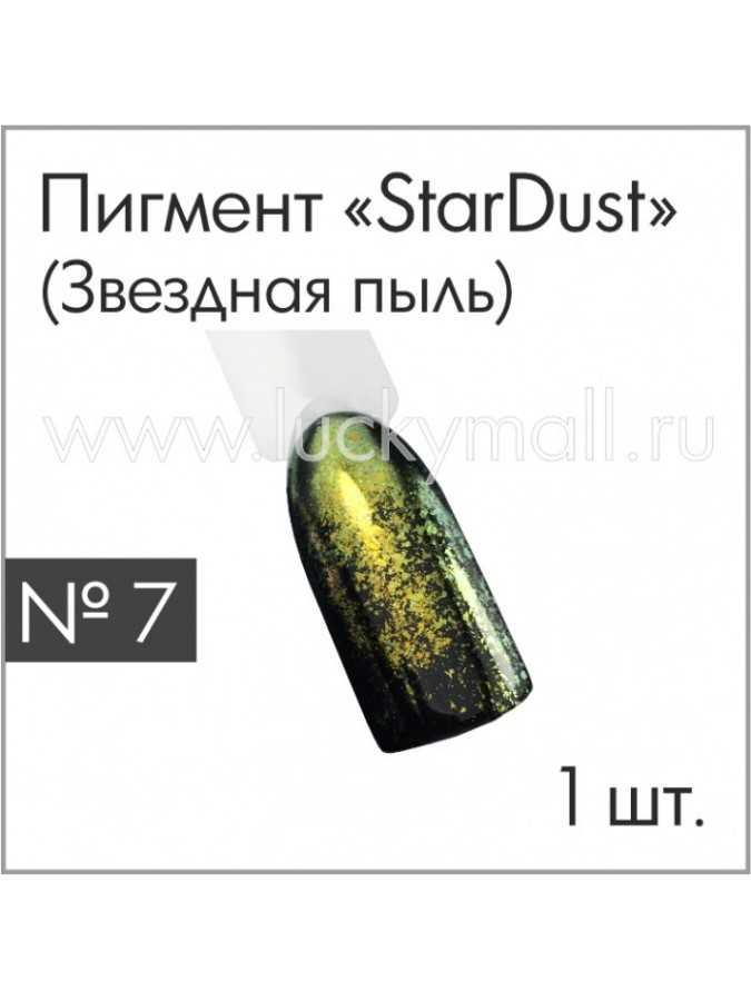 """Пигмент """"StarDust"""" (Звездная пыль) №7"""