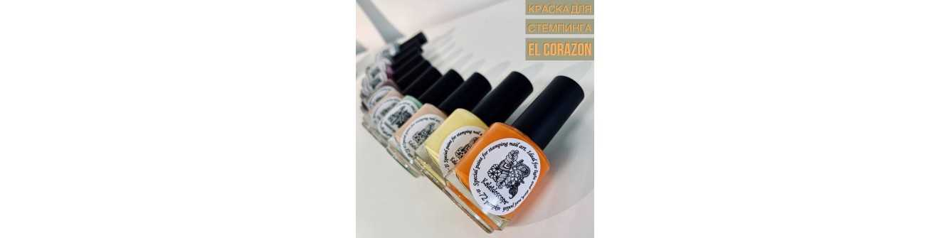 Краска для стемпинга El Corazon