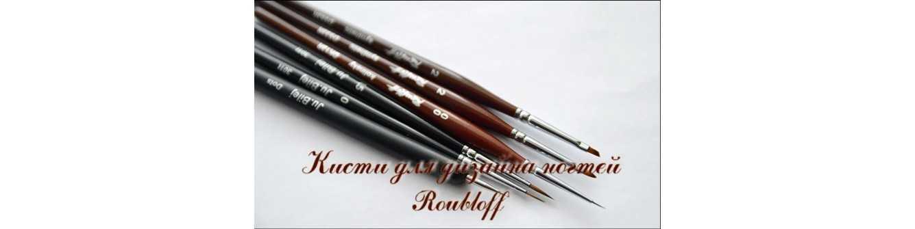 Кисти Roubloff для дизайна ногтей